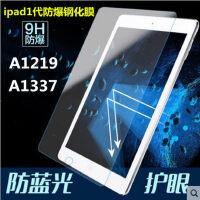 苹果ipad1钢化膜一代a1219保护膜 a1337保护贴膜玻璃膜防爆老款ipad1代老款10英寸9