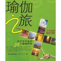 [二手旧书9成新]瑜伽之旅:你不可不去的20个瑜伽胜地,郭梅,农村读物出版社, 9787504848963