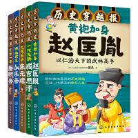 历史穿越报 帝王卷 第二辑(套装共5册)