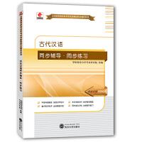 【正版】自考辅导 自考 00536 古代汉语同步辅导 同步练习