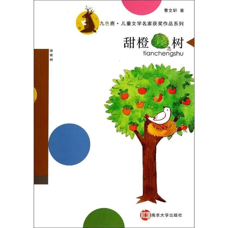 甜橙树 作者曹文轩 九色鹿儿童文学名家获奖作品系列少儿儿童读物校园