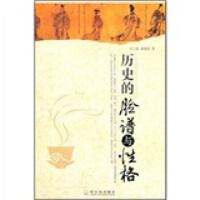 【二手书8成新】历史的脸谱与性格 任小波,郭继武 哈尔滨出版社