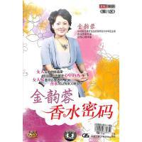 金韵蓉香水密码(1碟装)DVD