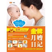 月子里的母婴护理与健康食谱(电子书)
