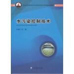 水污染控制技术(高等职业教育教材)