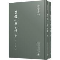 清学集林・诗经小学二种(全二册)
