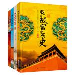我去故宫看历史 套装共4册
