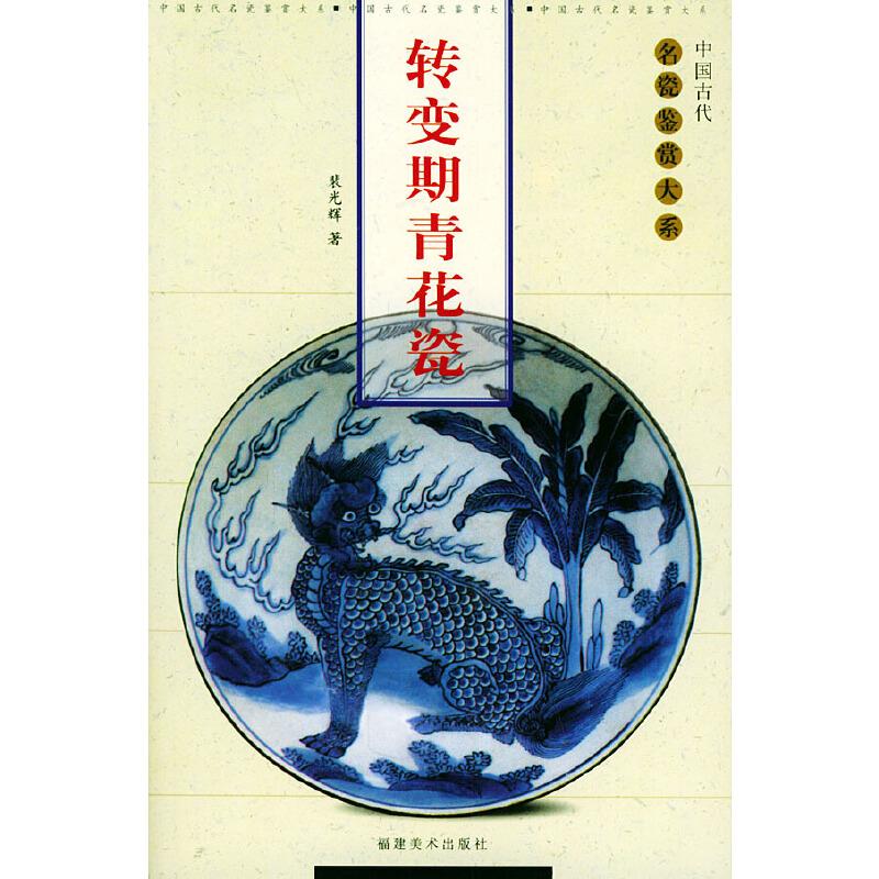 转变期青花瓷——中国古代名瓷鉴赏大系