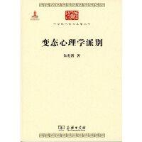 变态心理学派别(中华现代学术名著丛书) 朱光潜 商务印书馆