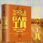 巨人的工具:健康.财富与智慧自助宝典 [美]蒂姆・费里斯 著 杨清波 译 成功经管、励志