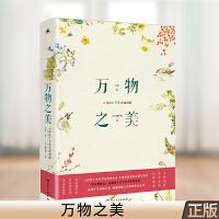 万物之美 《诗经》里的草木鸟兽鱼虫 鲁迅 钱钟书 木心数次翻阅的文学经典 读一页就会入迷的中国古典之美 97875561