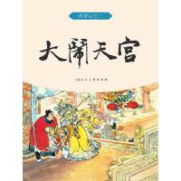 西游记连环画・大闹天宫(电子书)