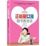 正能量女孩细节教育法
