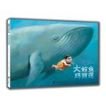 大鲸鱼玛丽莲