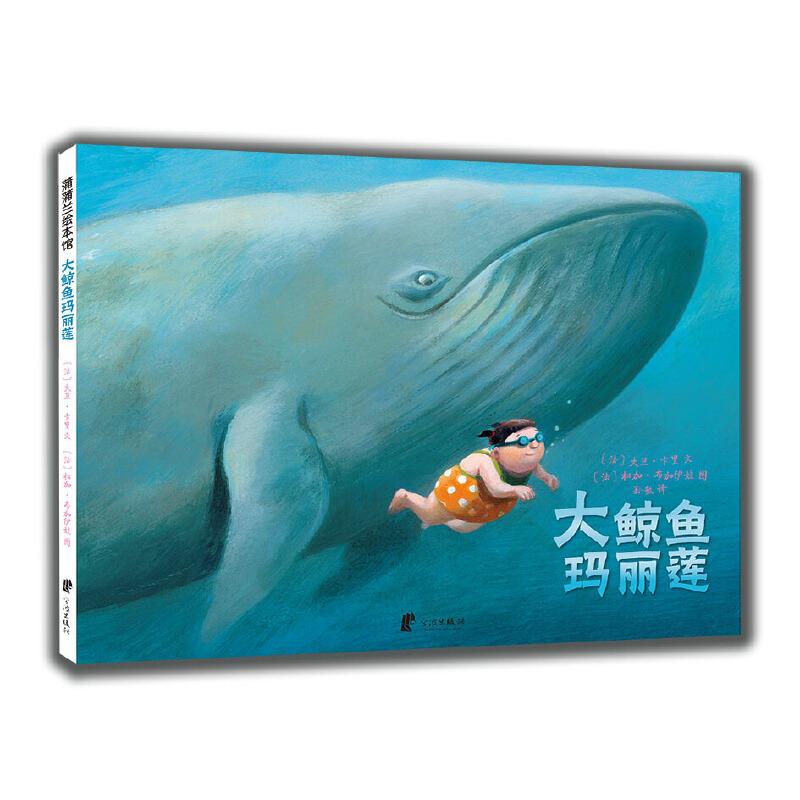 大鲸鱼玛丽莲一本让孩子摆脱恐惧与自卑,建立自信的绘本!