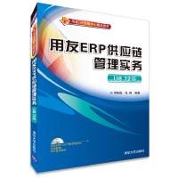 用友ERP供应链管理实务(U8.72版)(配光盘)(用友ERP实验中心精品教材)