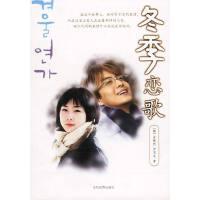 冬季恋歌(小说版)