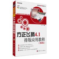 正版图书 方正飞腾4 1排版应用教程(第4版)(CD)(知识体系,图文对照,实战演练,拓展实训。) 高萍 978703