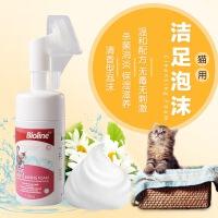 宠物猫咪洁足泡沫 杀菌清洁滋养爪足 宠物用品