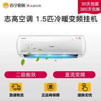 【苏宁易购】志高空调 1.5匹冷暖变频智能挂机 NEW-GV12BS1H2Y2 二级能效