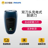 【苏宁易购】Philips/飞利浦电动剃须刀PQ190双刀头充电式刮胡刀胡须刀正品