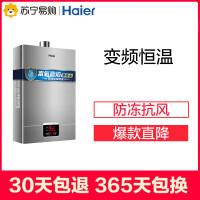 【苏宁易购】Haier/海尔JSQ24-UT燃气热水器12升家用天燃气恒温即热强排式淋浴