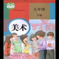2015新版 人版版 初中美术初3 九年级下册 课本教材教科书 初三