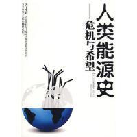 【二手书8成新】人类能源史 (美)克劳士比;王正林,王权 中国青年出版社