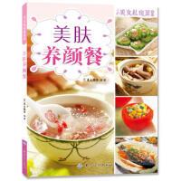 美女私房菜系列:美肤养颜餐 犀文图书著 9787506494311