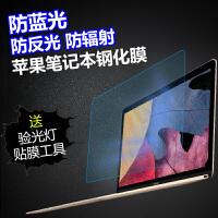 苹果笔记本电脑屏幕钢化macbook保护air13寸pro防蓝光防反光贴膜高清磨砂11配件15寸12