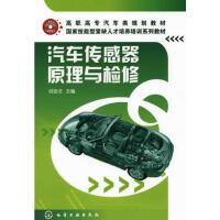【二手旧书9成新】【正版现货】汽车传感器原理与检修(何金戈) 何金戈 9787122057310 化学工业出版社