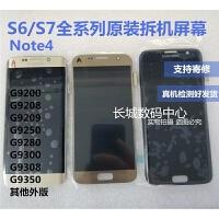 适用三星S6G9200屏幕总成G9250G9280 S7G9300 NOTE4液晶内外屏幕