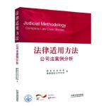 法律适用方法 公司法案例分析,国家法官学院, 德国国际合作机构著,中国法制出版社,9787509345092