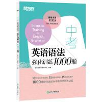 新东方:*(K12)中考英语语法强化训练1000题