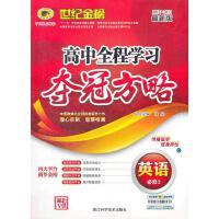 英语(必修二、C4 湖北专供)(2012年6月印刷)高中全程学习夺冠方略
