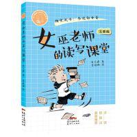 肖云峰阳光成长小说系列:女巫老师的读写课堂