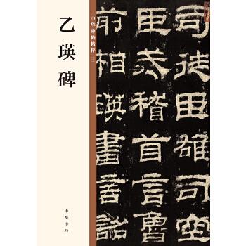 乙瑛碑(pdf+txt+epub+azw3+mobi电子书在线阅读下载)