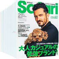 日本 Safari 杂志 订阅2021年 F28 男装服饰时尚服装摄影杂志