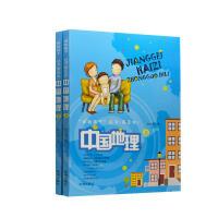 a全2册 讲给孩子的中国地理 上下册 刘兴诗讲述 讲给孩子丛书普及版教育局老师指定书籍 科普读物国家地理知识全知道