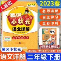 黄冈小状元语文详解字词句段篇二年级下册 人教部编版
