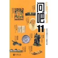 【二手书8成新】问吧11有关元朝的101个趣味问题 李飞跃 中华书局