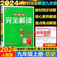 2020春新教材完全解读九年级下册历史新目标人教版