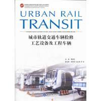 城市轨道交通车辆检修工艺设备及工程车辆