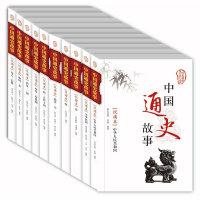 中国通史故事?悦读本(全10册)