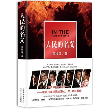 人民的名义根据本书改编而成的同名电视剧正在热播,由陆毅、张丰毅等40余名实力戏骨联袂出演!著名作家周梅森潜心八年、六易其稿,一部反腐高压下中国政治和官场生态的长幅画卷。