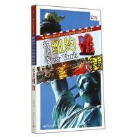玩透纽约(版达人旅行手册)