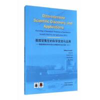 【正版】 数据密集型的科学发现与应用――数据密集型的科学发现与应用国际研讨会论文集(2013)