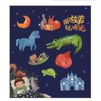 用故事说晚安:与孩子共享奇迹般的睡前故事时光