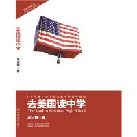 【正版二手书9成新左右】去美国读中学 乌日娜 中国商务出版社