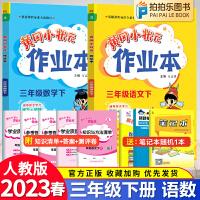 黄冈小状元作业本三年级下册语文数学同步练习册人教版